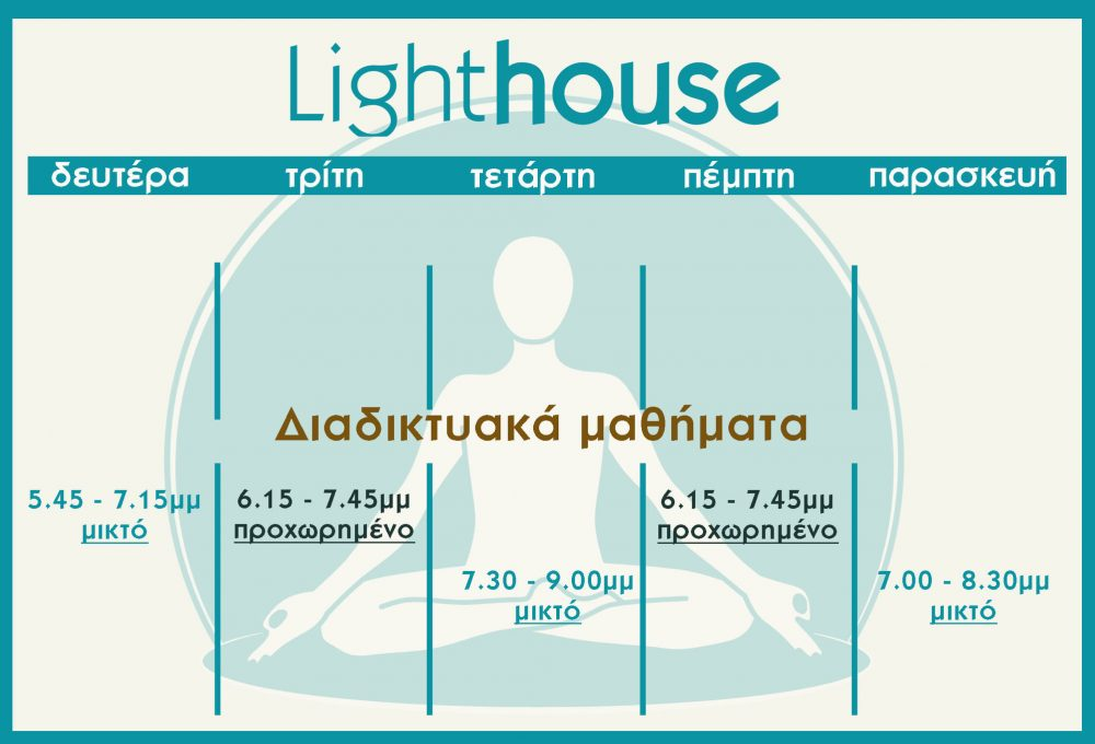 lighthouse yoga athens schedule of online courses 2021